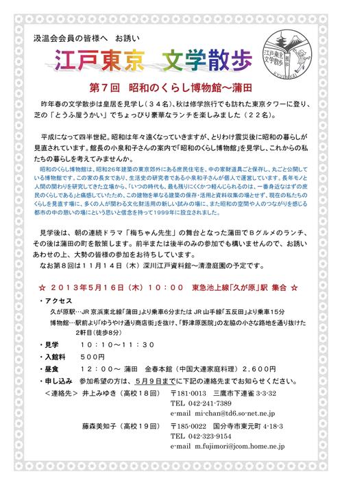 江戸東京散歩のお誘い HP用[1].docx 2.png