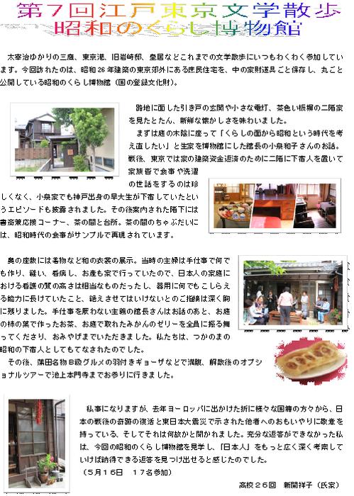 第7回江戸東京文学散歩HP原稿.png