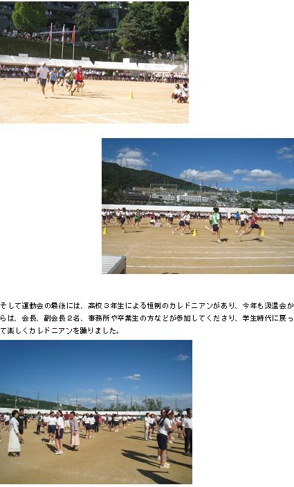 体育祭2.pngのサムネイル画像