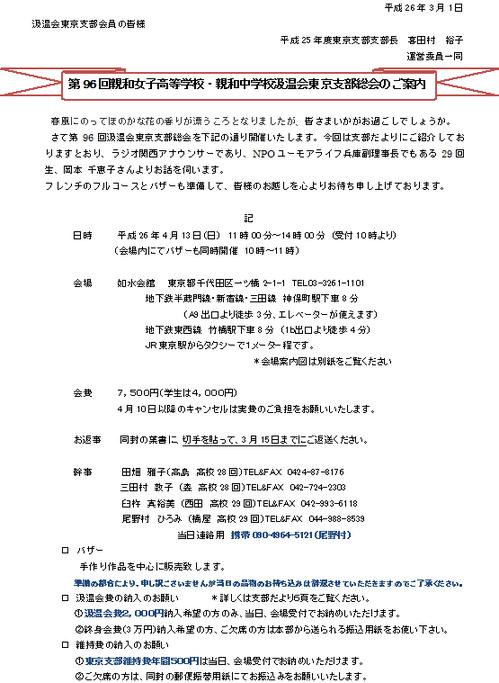 東京支部総会案内.png