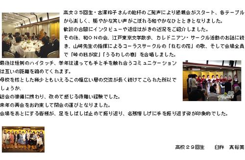 H26東京支部総会HP用2.png