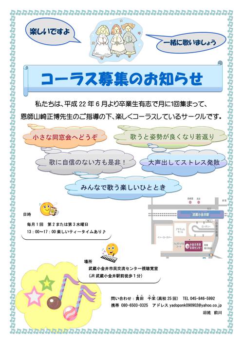 東京支部 コーラス募集.png