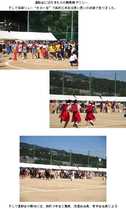 H27体育祭2.pngのサムネイル画像