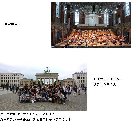 器楽部 ドイツ3.png