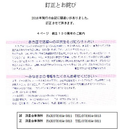訂正とお詫び3.png