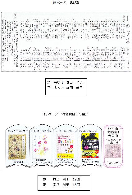 訂正とお詫び4.png