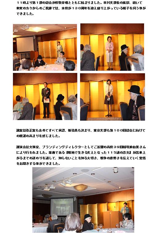 東京支部会2.pngのサムネイル画像