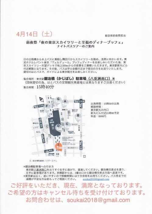 東京支部 前夜祭.jpgのサムネイル画像