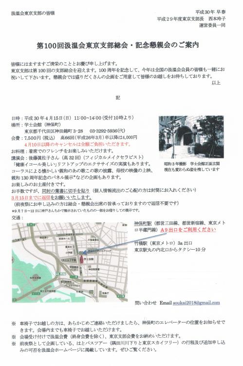 第100回東京支部総会ご案内.png