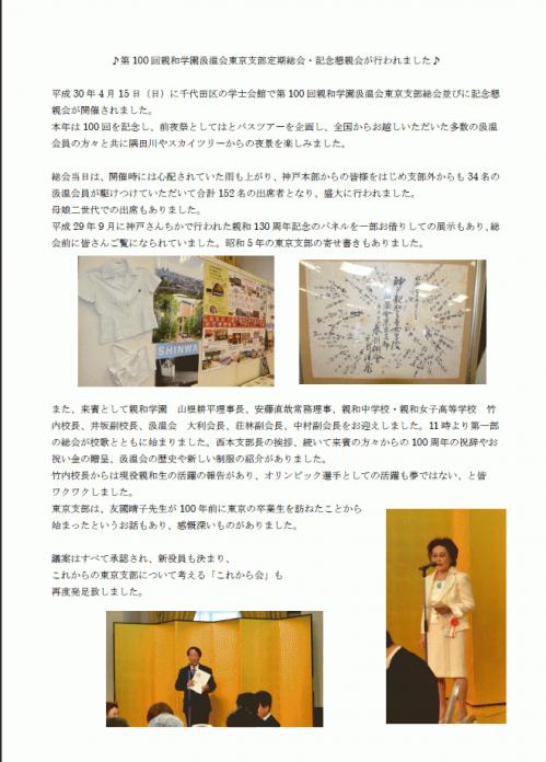 東京支部総会1.png
