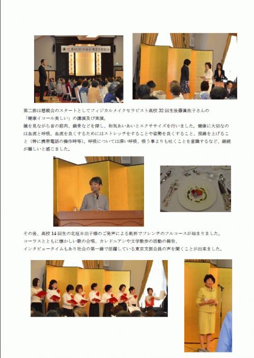 東京支部総会2.png