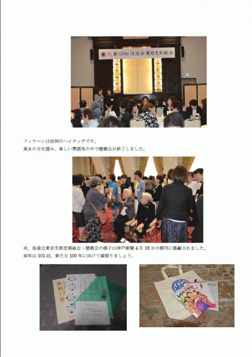 東京支部総会3.png
