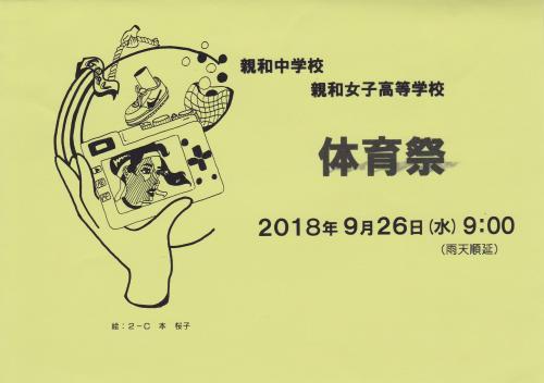 体育祭プログラム.jpg