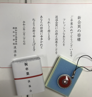 卒業記念品.png