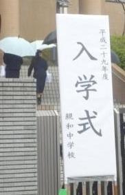 画像?(正門前看板).JPG