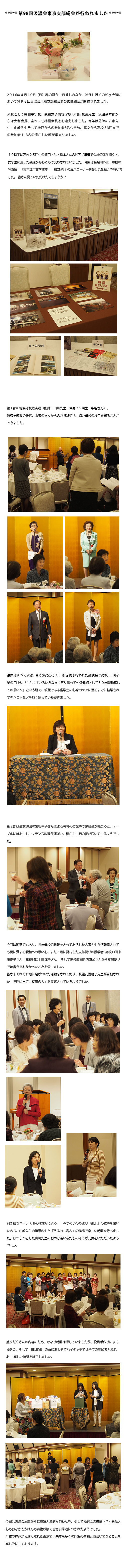 H28東京支部総会HP用原稿.png